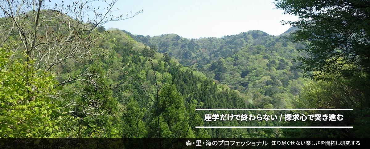 愛媛大学農学部生物環境学科公式サイト